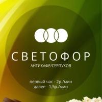 Логотип Антикафе СВЕТОФОР Серпухов (Закрыто)