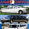 Лимузин-31 Белгород | Прокат аренда лимузинов