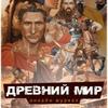 Древний мир: история и факты