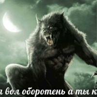 Исаков Толик