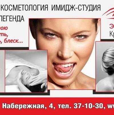 Натали Эстетик-Клуб