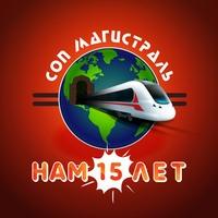 Логотип СОП «Магистраль»