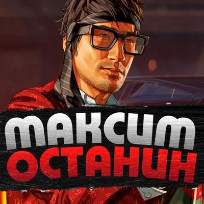 Максим Останин