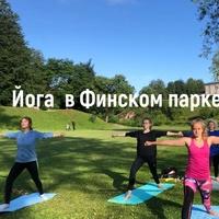 Йога в Финском парке (Псков)
