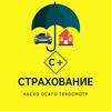 Страхование КАСКО, ОСАГО, ТЕХОСМОТР