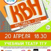 Логотип ТОЛКовая лига КВН