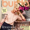 Журнал Burda