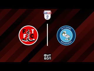 Флитвуд-Уикомб Вандерер / Плей-офф Анг. Лиги 1 / Сезон 19-20