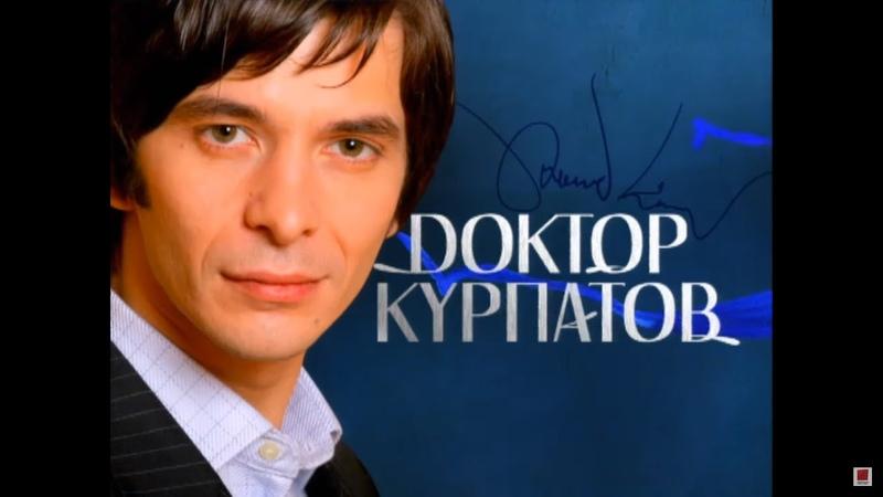Доктор Курпатов Как заставить ребёнка слушаться Выпуск от 16 06 2006