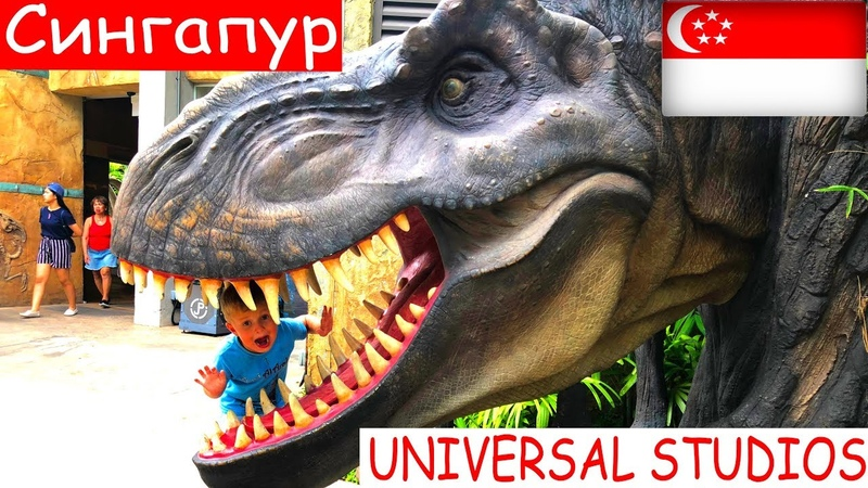 СИНГАПУР Парк Развлечений UNIVERSAL STUDIOS Singapore Остров Сентоза Часть 2