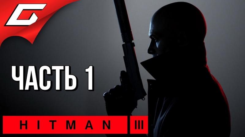 НА ВЕРШИНЕ МИРА Дубай ➤ HITMAN 3 ➤ Прохождение 1