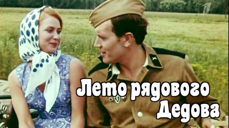 Фильм Лето рядового Дедова 1971 комедия