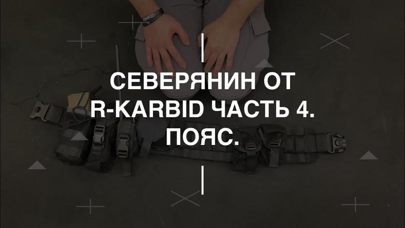 Варбелт от компани R Karbid Проект Чистота