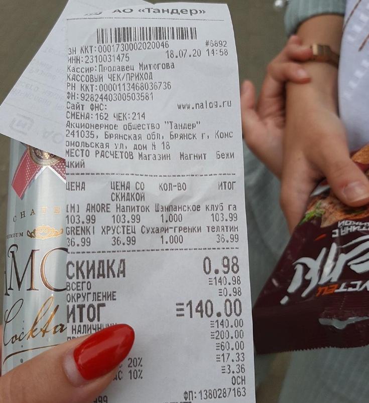 Продают Ли Сегодня Алкоголь В Магазинах Брянска
