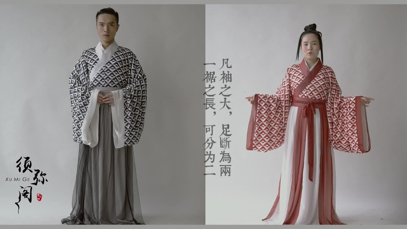 【须弥阁】历代服饰变迁 Chinese Apparel Routines Through The Dynasties