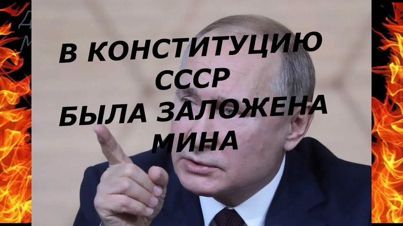 ПУТИН КОНСТИТУЦИЯ СССР БЯКА БЯКОЙ А ВОТ НОВАЯ С ПОПРАВКАМИ