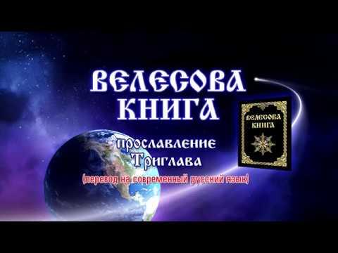 К Майоров Велесова книга Прославление Триглава перевод на современный русский язык 2017 10 01
