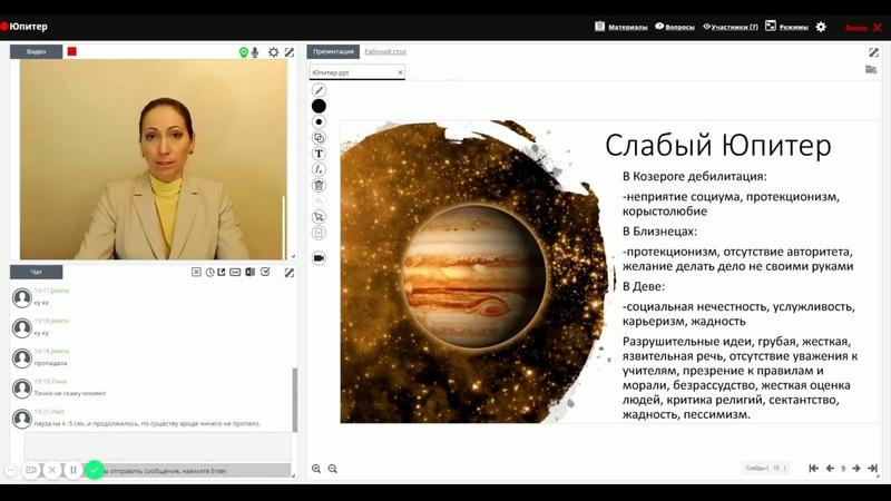 Что делать, если в гороскопе слабая планета. Алина Нарушевич астрология, вебинар по Юпитеру 2019 год