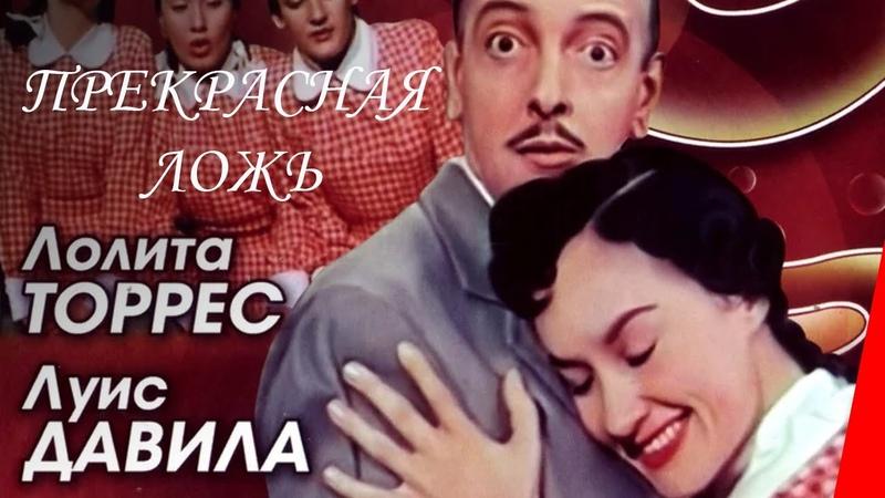 ПРЕКРАСНАЯ ЛОЖЬ 1958 фильм Музыкальная комедия