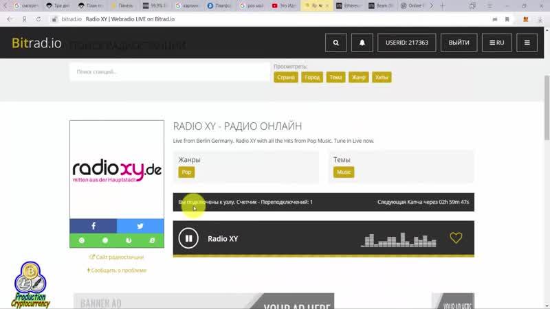 BitRadio - Слушаем Музыку и Зарабатываем! БЕЗ ВЛОЖЕНИЙ