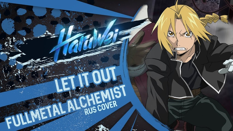 Fullmetal Alchemist Let it out RUS cover by HaruWei