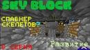 Выживание на SkyBlock на Cristalix.Ферма опыта!Улучшаем спавнер скелетов!Летсплей.5 серия!