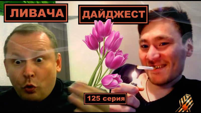 ЛИВАЧА ДАЙДЖЕСТ 125 серия