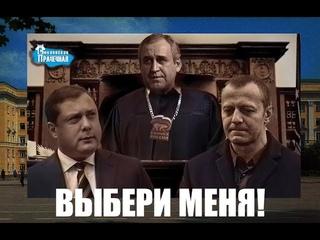 """Предвыборный шпагат """"Единой России"""", обнуление про запас и ответ смоленским активистам. 12+"""