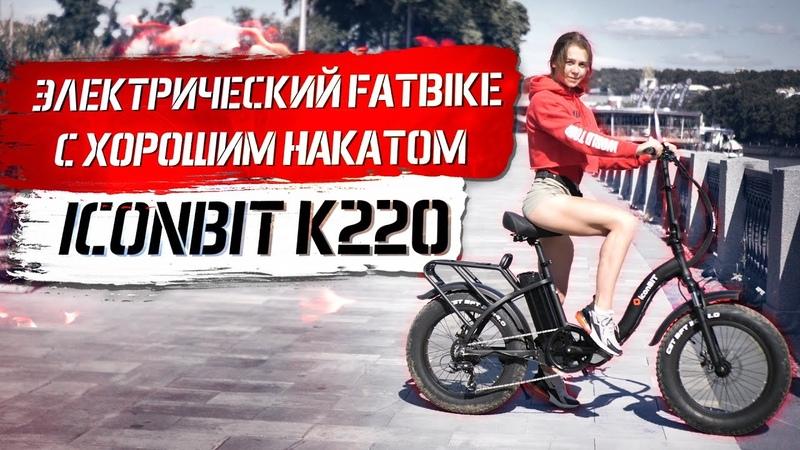 Обзор Iconbit K220 Электровеслосипед Фэтбайк