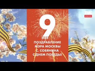 Поздравление мэра Москвы с 9 мая