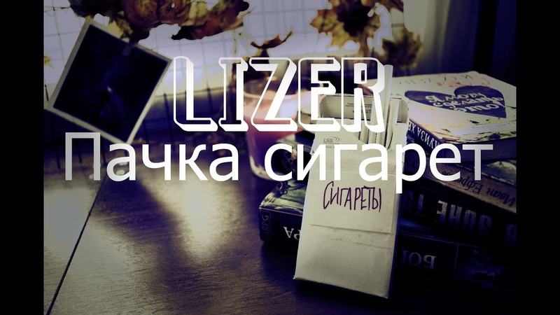 LIZER Пачка Сигарет cover by Ayri Dzho