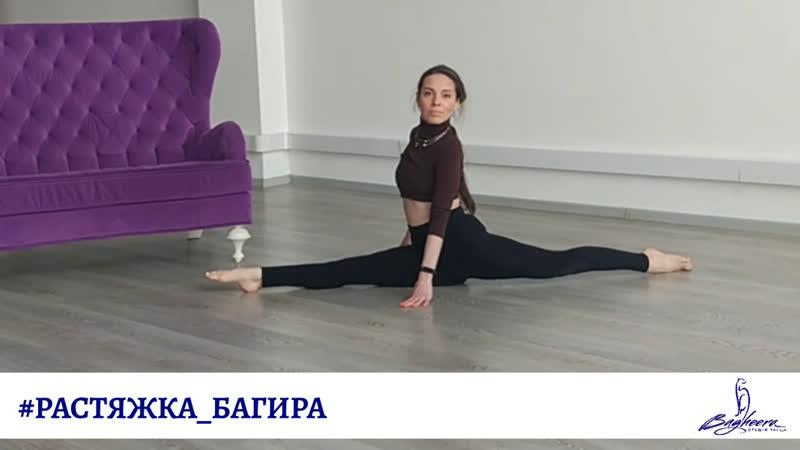 Растяжка Танцы в Омске Студия танца Багира