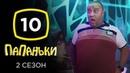 Сериал Папаньки 2 сезон Серия 10 КОМЕДИЯ 2020