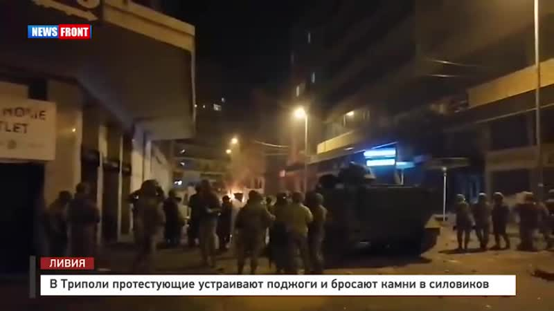 В Триполи протестующие устраивают поджоги и бросают камни в силовиков