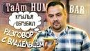 Разговор с TaAm Humus Bar после обзора