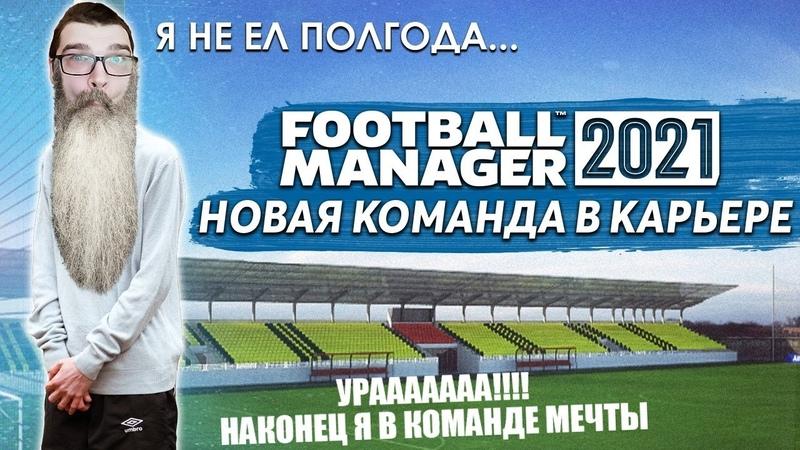 НОВАЯ КОМАНДА В КАРЬЕРА ЗА ФИЗРУКА FM 21 КОМАНДА МЕЧТЫ FOOTBALL MANAGER 2021