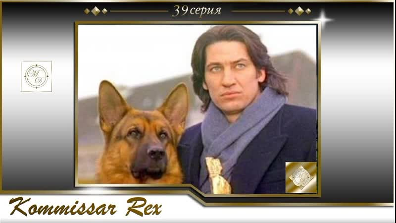 Komissar Rex 3x10 Комиссар Рекс 39 серия
