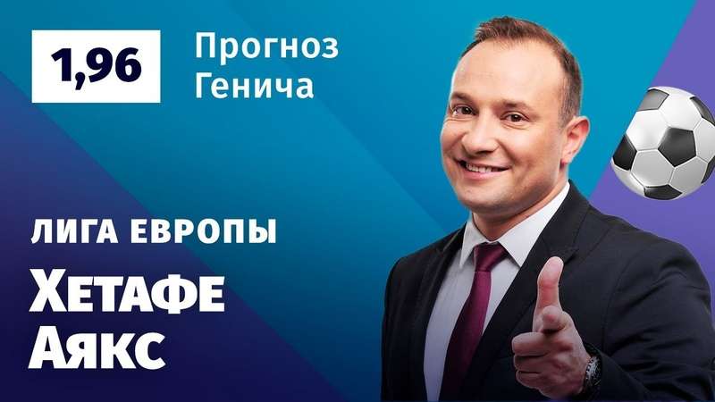 Хетафе Аякс Прогноз Генича