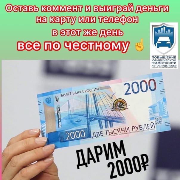 Хочешь получить денежный подарок, от Клуба [club23887484|Повышение Юридической...