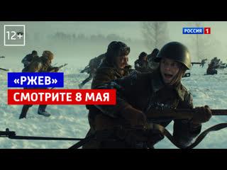 Фильм Ржев смотрите 8 мая  Россия 1