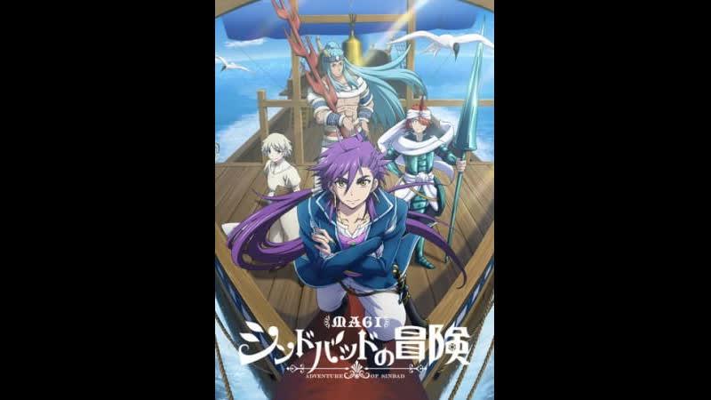 1 13 Серия Маги Приключение Синдбада Magi Adventure of Sinbad