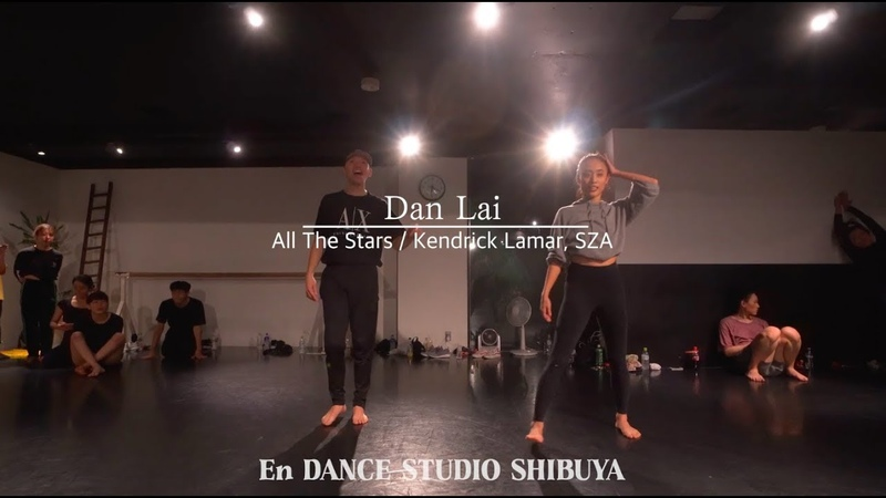 Dan Lai All The Stars Kendrick Lamar SZA @En Dance Studio SHIBUYA
