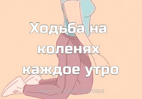 Ходьба на коленях каждое утро!