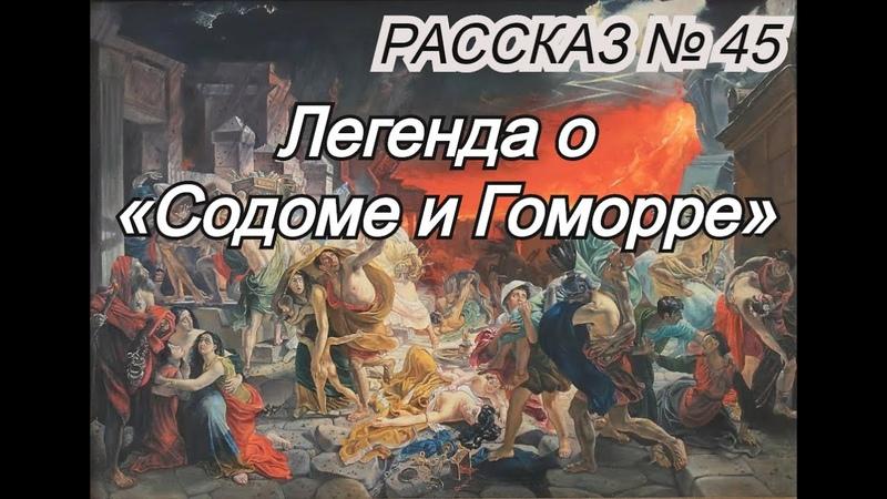 Рассказ № 45 Легенда о Содоме и Гоморре Грех Содома и Гоморры