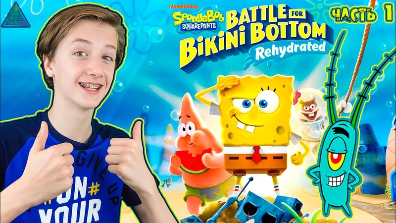 ГУБКА БОБ КВАДРАТНЫЕ ШТАНЫ Новая Игра SPONGE BOB BATTLE FOR BIKINI BOTTOM на русском 2020 часть 1