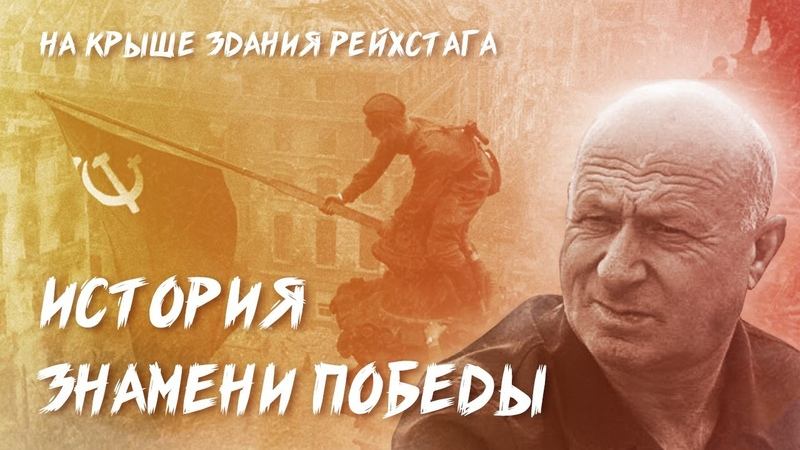 Дневник Победы Мелитон Кантария Великая Отечественная Война
