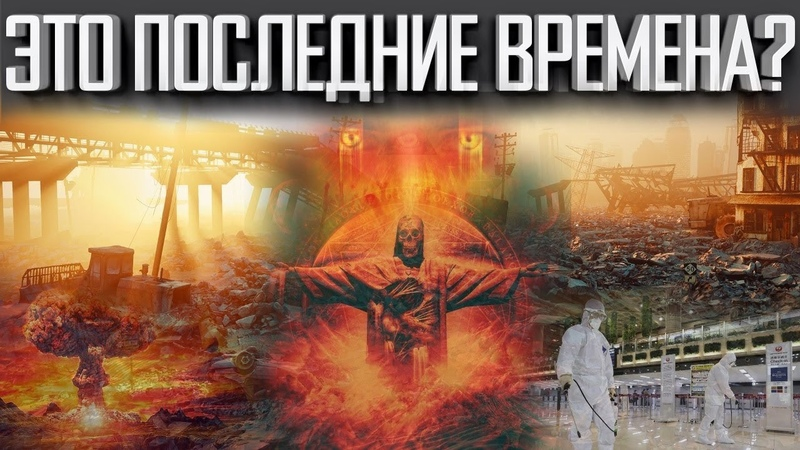 АНТИХРИСТ ОСТАНОВИТ ПАНДЕМИЮ А ИНТЕРНЕТ ОГРАНИЧАТ