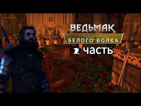 Игрофильм The Witcher 2 Прощание с Белым Волком 2 часть