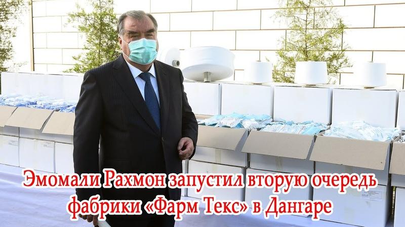 Новости Таджикистан Эмомали Рахмон запустил вторую очередь фабрики Фарм Текс в Дангаре