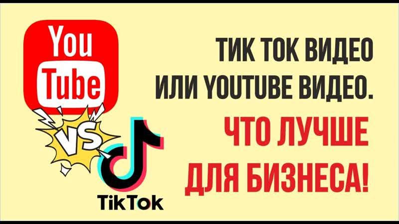 Тик Ток видео или YouTube видео. Что лучше для бизнеса приводит клиентов! | Евгений Гришечкин